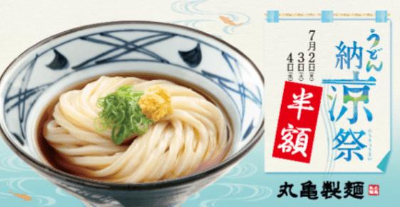 ぶっかけうどん半額(7月2日から三日間限定):丸亀製麺うどんの日