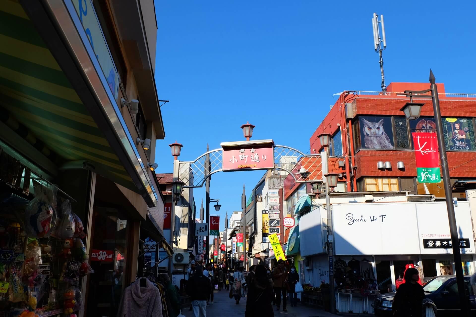 【鎌倉小町通り】4月1日からの食べ歩き自粛条例の施行で観光客が減ってしまうかも...