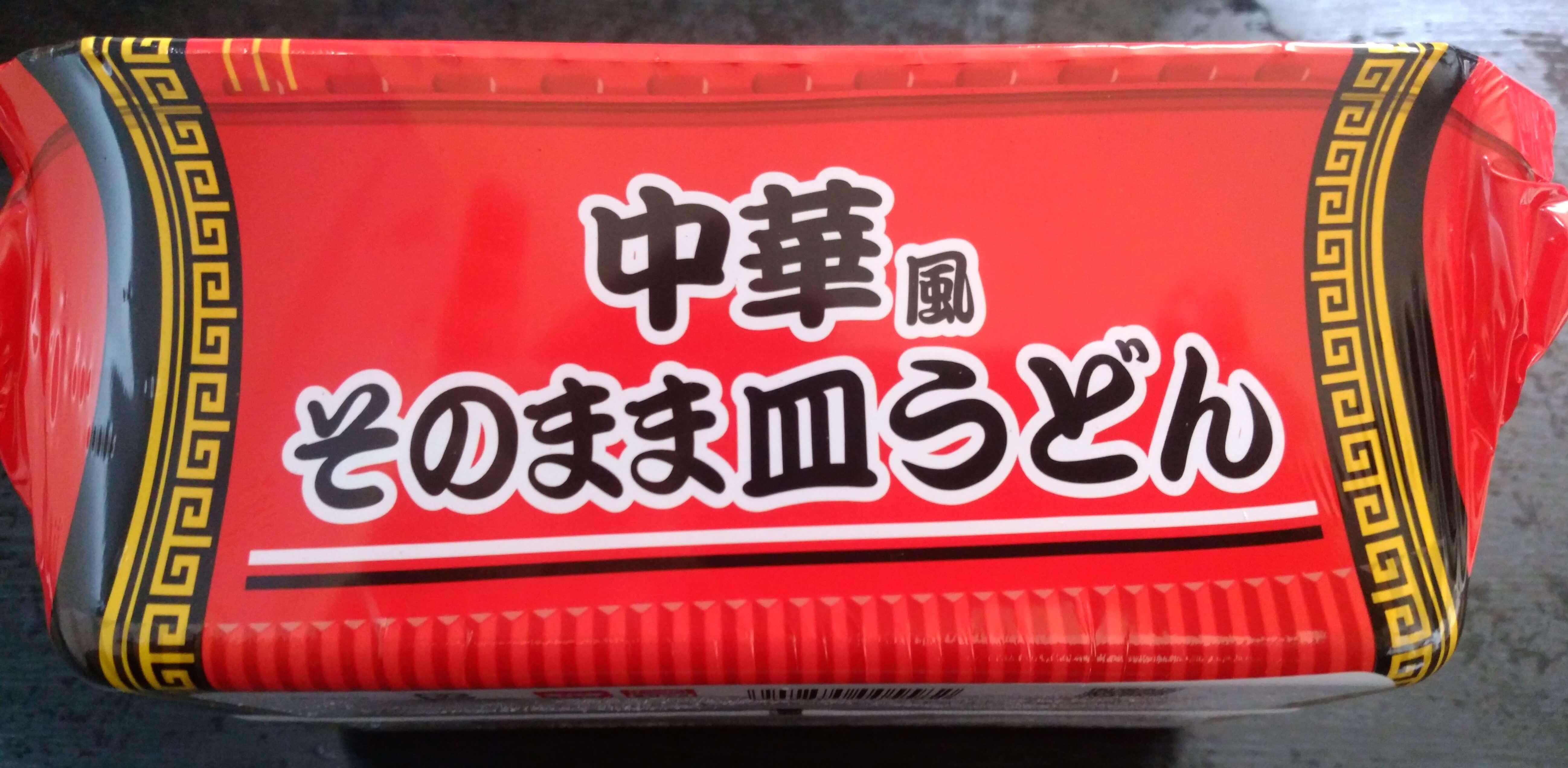 話題のペヤング中華風そのまま皿うどん:非常食としては便利かも!
