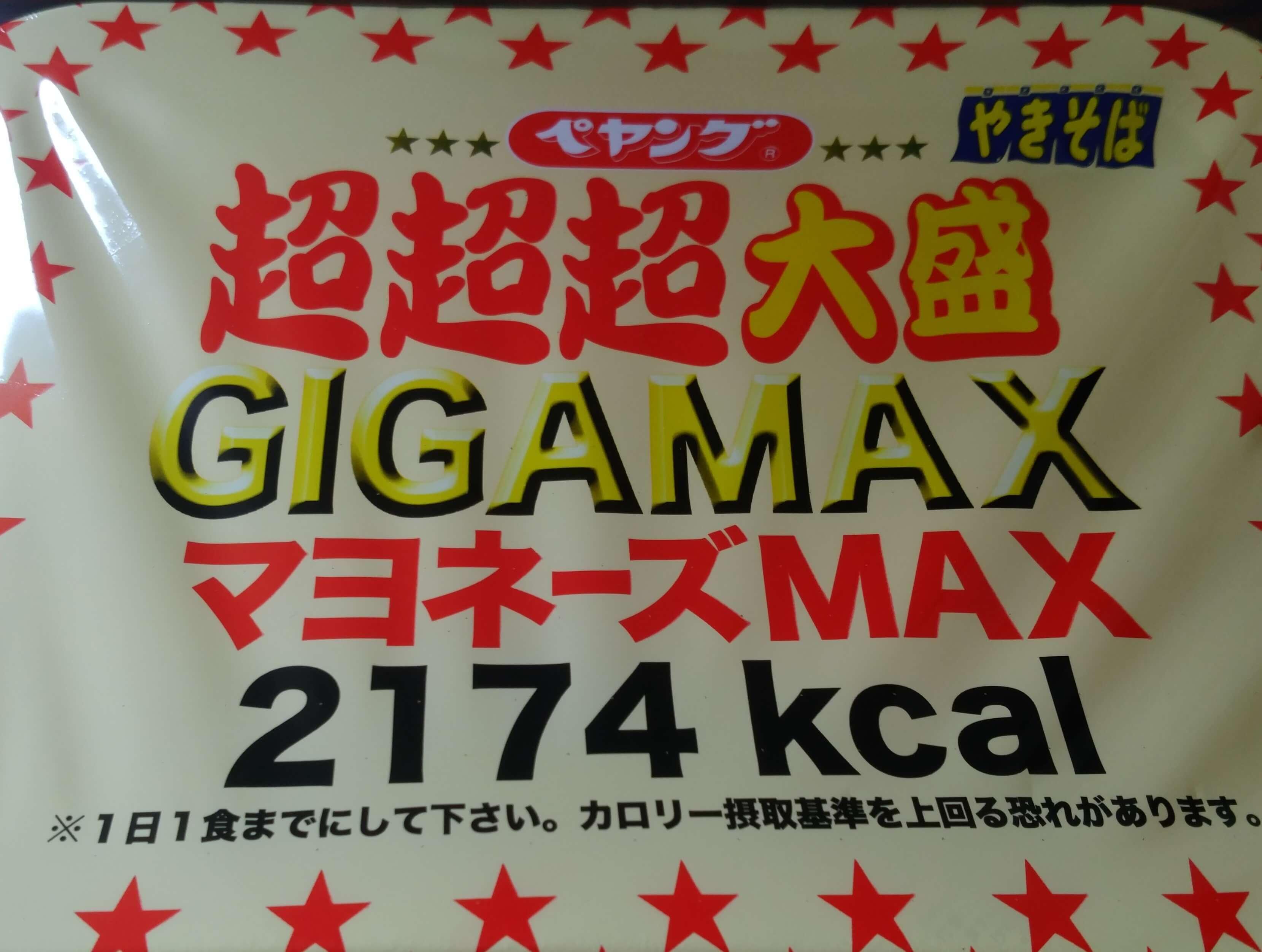 ペヤング超超超GIGAMAXマヨネーズMAX外装