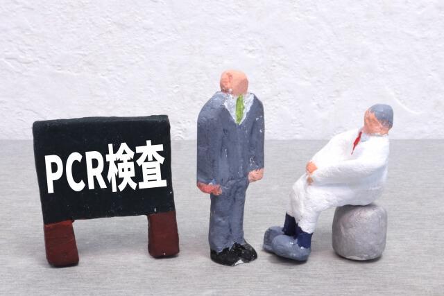 JR浜松町駅付近のクリニックでPCR検査を受けるならココだ!